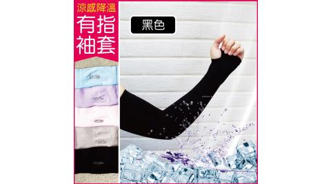 【AQUA.X】超涼感冰絲防曬袖套-有指孔款-黑色(勁涼戶外運動版)