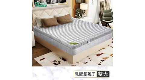 IHouse-【Ellen】佩魯賈 植物乳膠奈米抗菌銀離子涼感獨立筒床墊-雙大6x6.2尺
