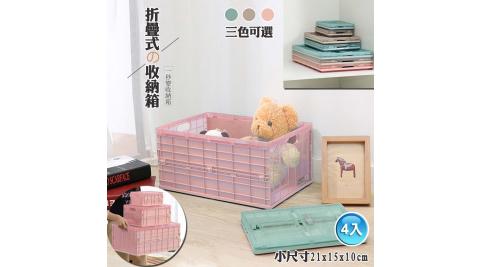 日式可折疊收納箱 小尺寸(三色可選)-4入