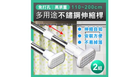 多用途不鏽鋼伸縮桿-2支入