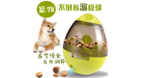 狗狗不倒翁漏食球 狗益智玩具 益智慢食狗糧玩具 寵物慢食器