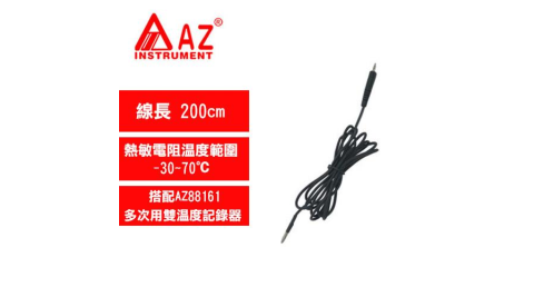 AZ(衡欣實業) VZ87P6AZ2測試棒(無握把)