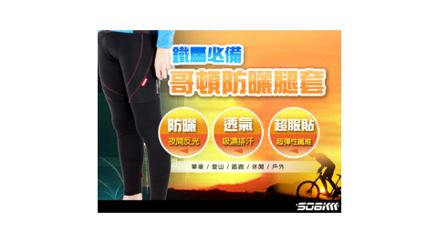 SOGK 哥頓防曬腿套-抗UV 夜間反光彈性透氣吸濕排汗 依賣場@3201401@