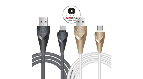 加利王WUW Micro USB 金剛耐拉極速傳輸充電線(X72)1M