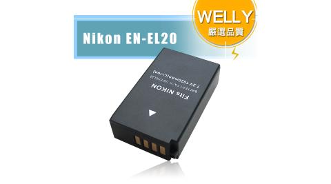 WELLY Nikon EN-EL20 高容量防爆相機鋰電池