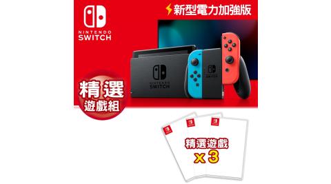 【加送磁鐵掛勾】任天堂Switch電力加強版主機紅藍+派對+2片遊戲組合