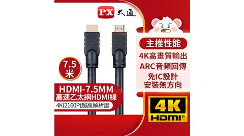 PX大通 HDMI-7.5MM 【7.5米】高速乙太網HDMI線