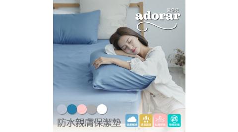 【Adorar愛朵兒】物理防蹣防水透氣3.5尺單人保潔墊+保潔枕套二件組-復古藍