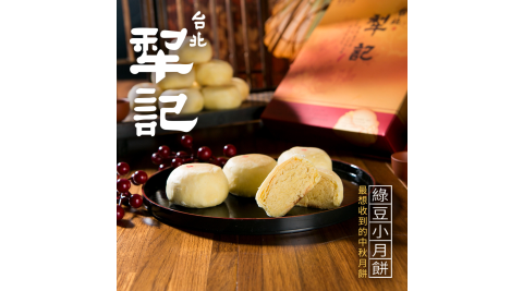 台北犁記 綠豆小月餅(12顆/盒)(附提袋)*4盒