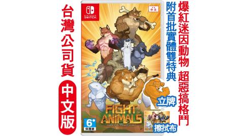 任天堂NS Switch 動物之鬪 (迷因惡搞格鬥)-中文版