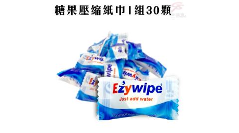 糖果壓縮紙巾1組30顆 金德恩