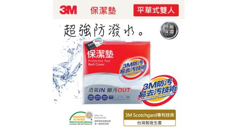 【3M】保潔墊平單式床包墊(雙人)