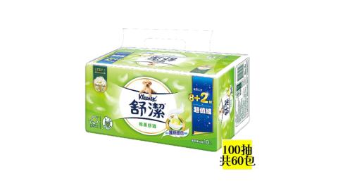 【舒潔】棉柔舒適抽取式衛生紙100抽X(8+2)包X6串/箱