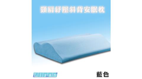 頸肩紓壓斜背安眠枕--藍