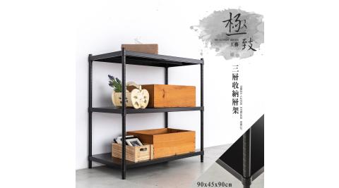 【dayneeds】極致工藝 90x45x90公分 三層烤黑鐵板收納層架
