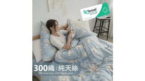 BUHO《幽蘭情思》台製300織100%TENCEL純天絲床包枕套三件組-雙人加大