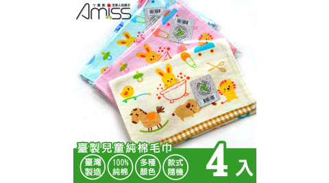 【Amiss】臺製兒童純棉毛巾4入組(515)