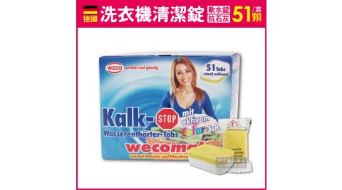 【德國WECO】軟水抗石灰雙效洗衣機槽汙垢清潔錠 51顆/盒 獨立包裝(滾筒式和直立式皆適用)
