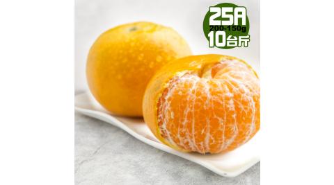 【果之家】台灣黃金薄皮爆汁25A特級茂谷柑(10台斤 單顆150-200g)