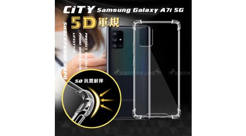 CITY戰車系列 三星 Samsung Galaxy A71 5G 5D軍規防摔氣墊殼 空壓殼 保護殼