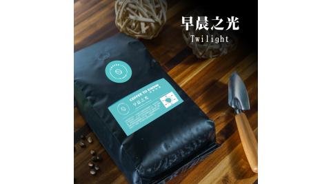 《咖啡知道COFFEE TO KNOW》早晨之光 1公斤