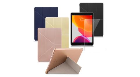 Xmart for iPad 10.2吋 2020 清新簡約超薄Y折皮套+鋼化玻璃貼組合