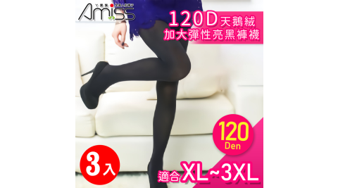【Amiss】120D天鵝絨加大彈性亮黑褲襪3入組(1170-3)