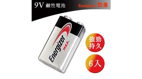 勁量Energizer 9V 鹼性電池(6顆入) 勁量522電池 6LF22 6LR61