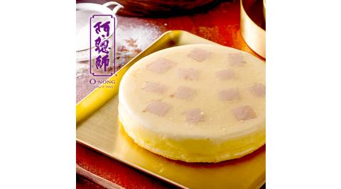 預購《阿聰師》特濃芋頭重乳酪6吋(350g)(葷食)