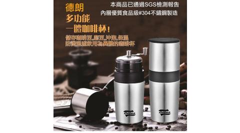 德朗手搖研磨真空咖啡杯DL-1720