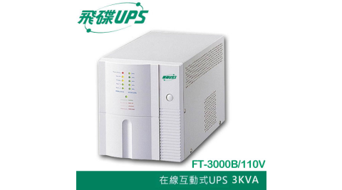 FT飛碟 110V 3KVA 在線互動式 UPS不斷電系統 FT-3000B