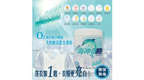 海神奇 鹼性元素溫和不咬手 活氧去漬粉1000g/1瓶搞定 金德恩 台灣製造