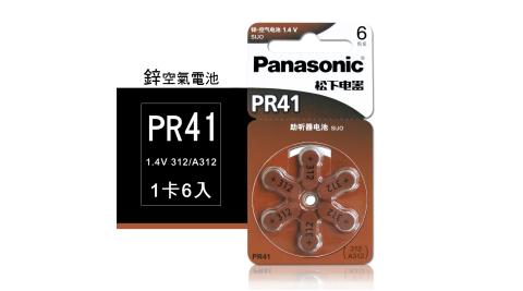 【品質保證】Panasonic PR41/S312/A312/312 鋅空氣助聽器電池(1卡6入)