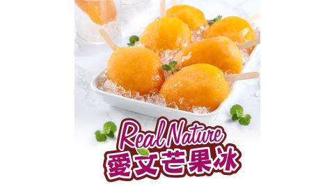【愛上鮮果】季節嚴選 鮮凍愛文芒果冰棒10支組