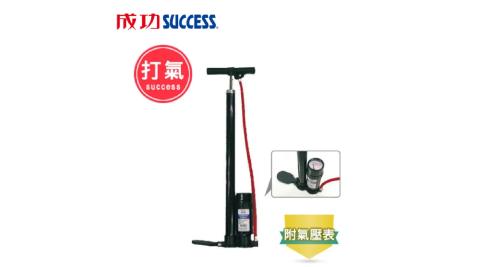 成功 高壓打氣筒(附氣壓表)S4006