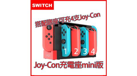 【Nintendo 任天堂】Switch 底座外掛擴充joy-con手把控制器充電座 (mini版)