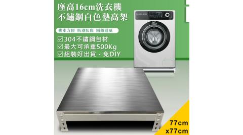 【DIY】77x77x16cm白色不鏽鋼洗衣機墊高架(STB16-7777)