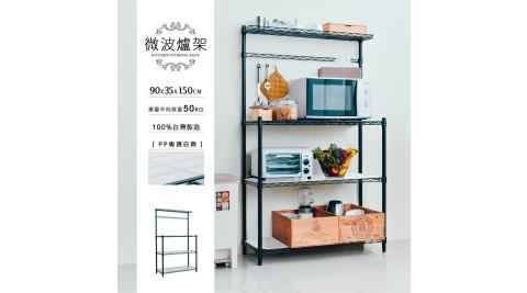 【dayneeds】90X35X150cm 輕型烤漆微波爐架 (含霧白PP板/ㄇ網)