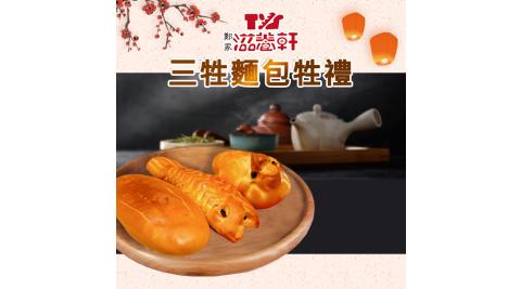 【滋養軒】三牲麵包牲禮組
