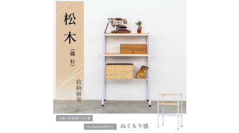 【dayneeds】松木 60x30x90公分 三層烤白波浪收納層架