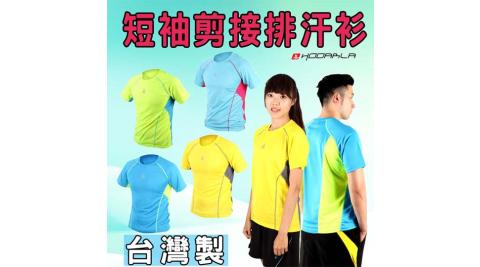HODARLA 男女短袖剪接排汗衫-短T恤 圓領T 防曬 台灣製 水藍桃紅@3113704@