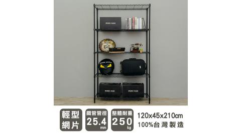 【dayneeds】輕型 120X45X210公分 五層烤黑波浪鐵架