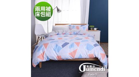 【喬曼帝Jumendi】台灣製活性柔絲絨雙人四件式兩用被床包組-繽紛夢境