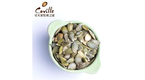 《可夫萊堅果之家》雙活菌烤南瓜子(200g/罐,共兩罐)