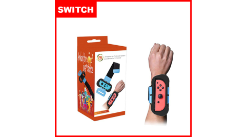 【Switch】舞力全開Just Dance專用 體感跳舞防丟防掉手腕手臂帶