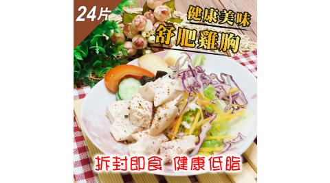【鮮食煮藝】低脂舒肥鮮嫩雞胸X24片(170±20g/片)