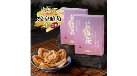 預購藍海饌蠔皇鮑魚6粒盒附提袋