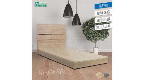 IHouse-春天 優質森林系房間2件組(床頭+6分底)-單大3.5尺