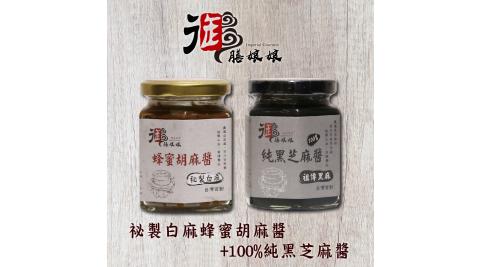 《御膳娘娘》祕製白麻蜂蜜胡麻醬+100%純黑芝麻醬(180g/瓶,共2瓶)