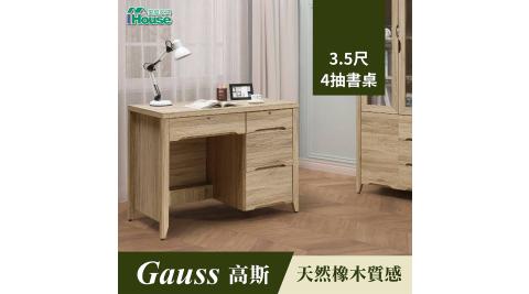 IHouse-高斯 天然橡木3.5尺4抽書桌